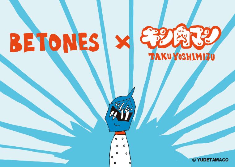Kinnikuman × BETONES Designed by TakuYoshimizu