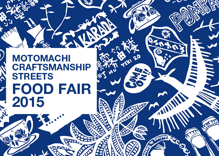 Motomachi craftsmanship streets FOOD FAIR 2015