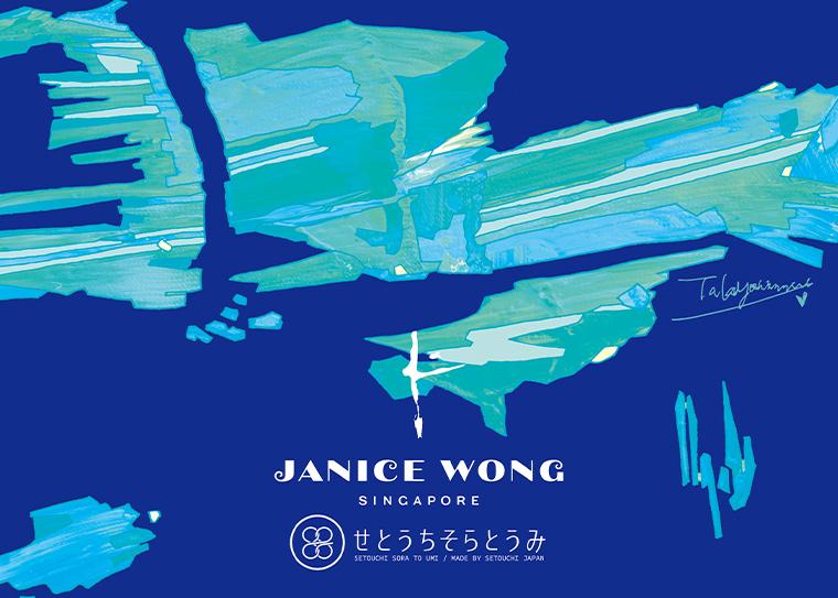 Janice Wong x せとうちそらとうみ 酵素入りショコラとSwimmyDesignLabがコ