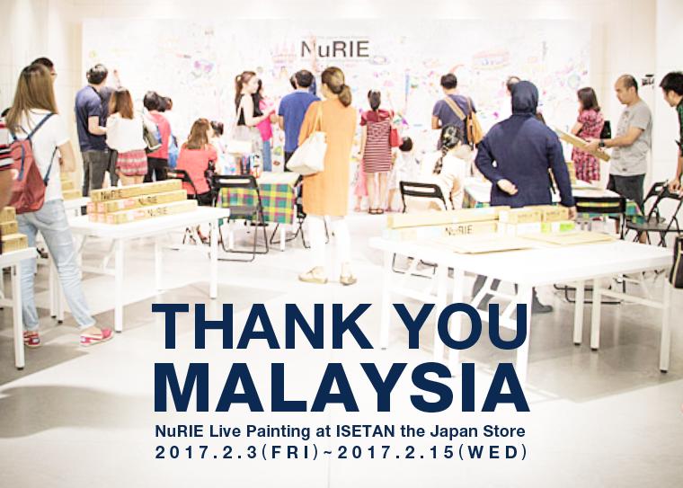 2月に行われたマレーシアの伊勢丹でのNuRIE Live Paintingの映像が公開!