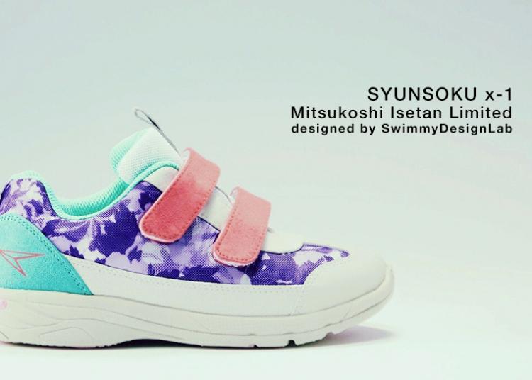この春、大人気スニーカー瞬足の三越伊勢丹オリジナルブランド、SYUNSOKU X-1とSwimmyD