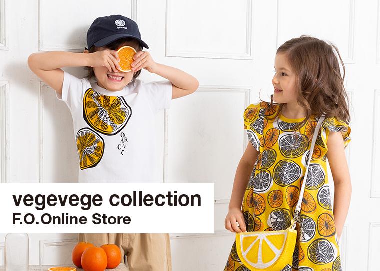2019年2月8日(金)より、人気子供服・ベビー服ブランドのBREEZEから、vegevege のキ