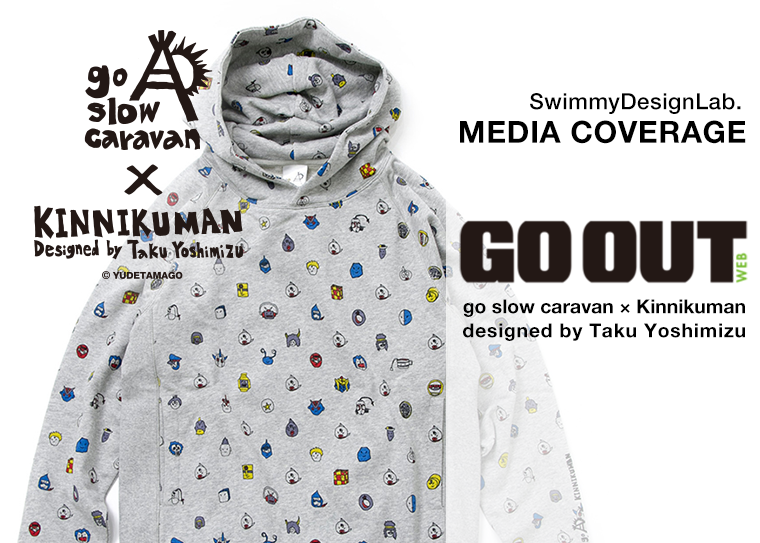 アウトドアファッション雑誌「GO OUT」の公式情報サイト「GO OUT WEB」に  go slo