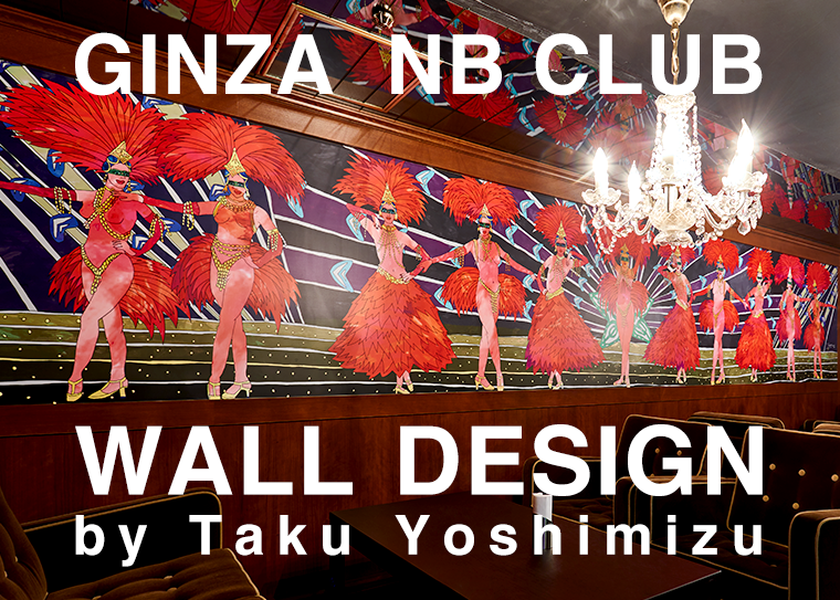 GINZA NB CLUB WALL DESIGN by Taku Yoshimizu