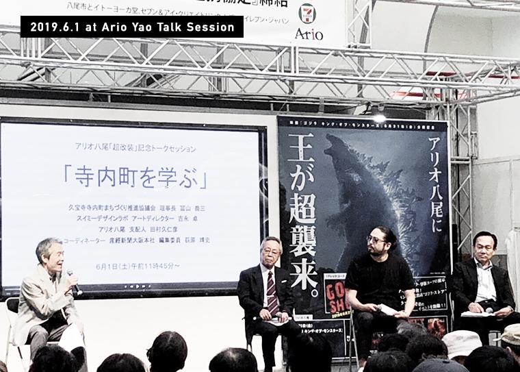 アリオ八尾のトークセッションに吉水が参加しました!