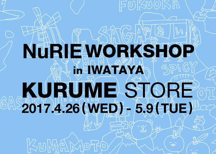 NuRIE ワークショップ in 岩田屋久留米店  開催!
