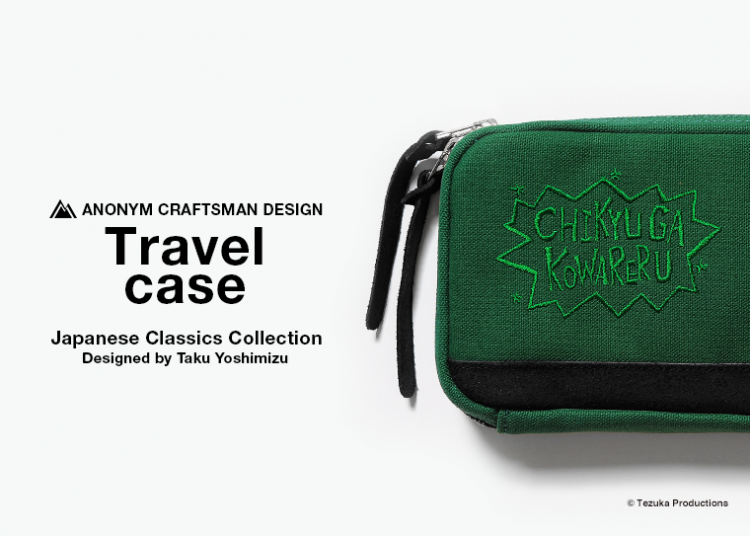 ANONYM CRAFTSMAN DESIGN Travel case / Japanese Cla