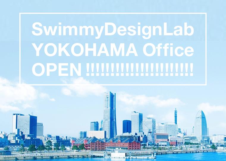 株式会社スイミーデザインラボの横浜オフィスがついに誕生しました! お近くをお通りの際は、ぜひお立ち寄