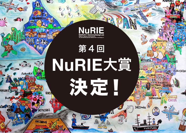 第4回NuRIE大賞発表!