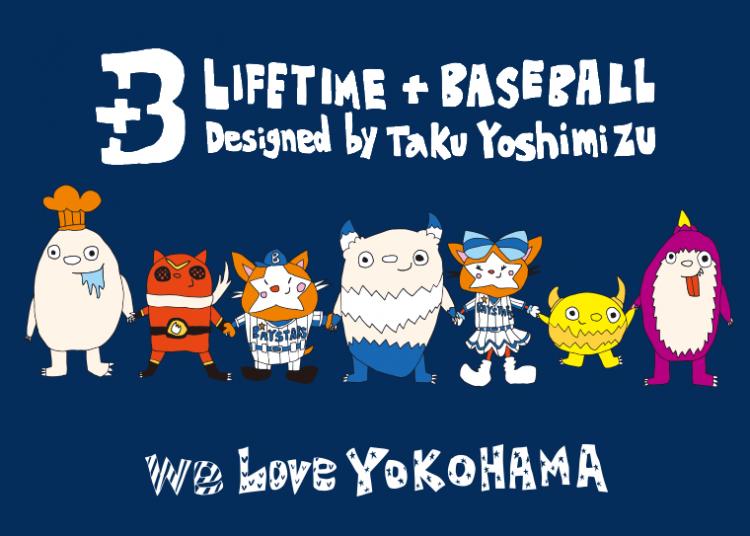 横浜DeNAベイスターズのライフスタイルショップ+B(プラスビー) のキャラクターリライトと商品デザ