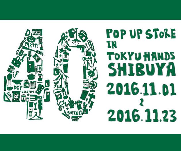 東急ハンズ渋谷店ポップアップストア開催情報