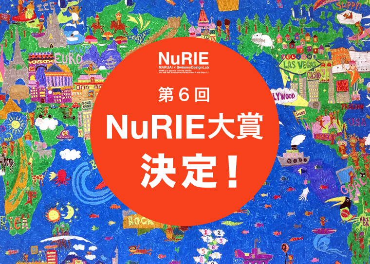 """第6回NuRIE大賞作品が、NuRIE公式サイトで発表されました!今回は、新しいNuRIE商品""""Nu"""