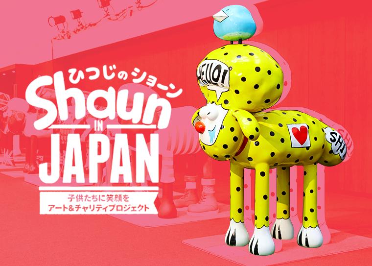 Shaun in JAPAN 二子玉川