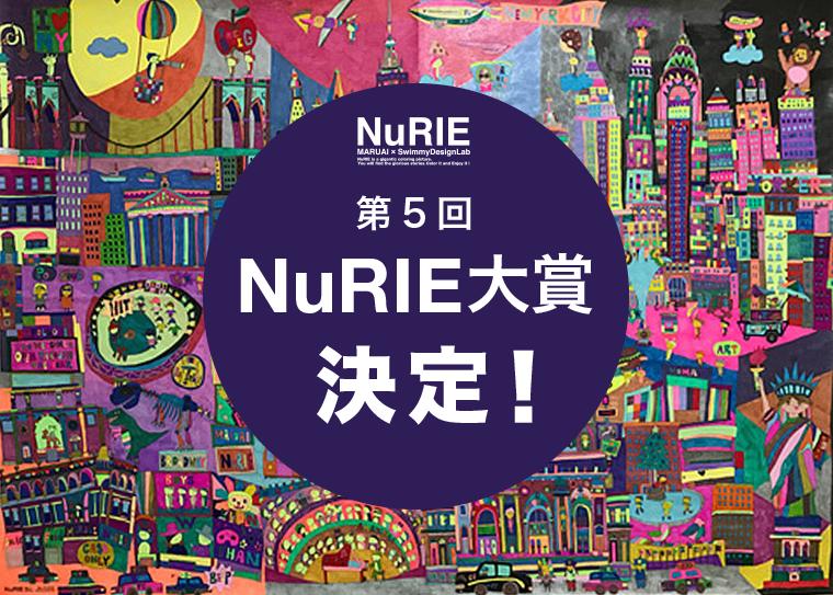 第5回NuRIE大賞決定!
