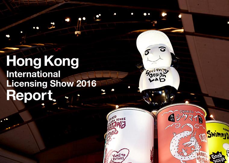 香港インターナショナルライセンシングショー2016