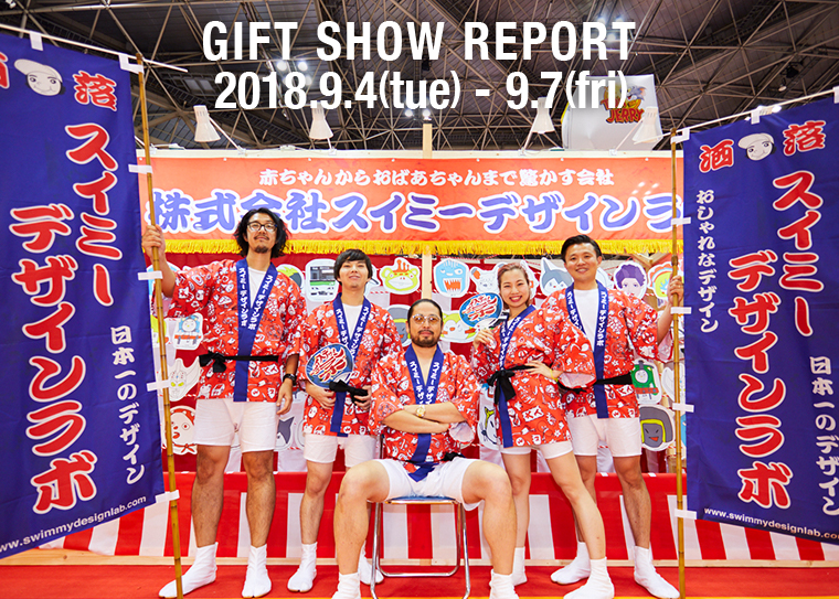 9月4日〜7日の4日間、東京ビッグサイトで行われた「第86回東京インターナショナル ギフト・ショー秋