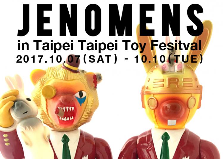 台北トイフェスティバル参加決定! / TAIPEI TOY FESITVAL