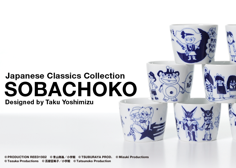 Japanese Classics Collection Sobachoko