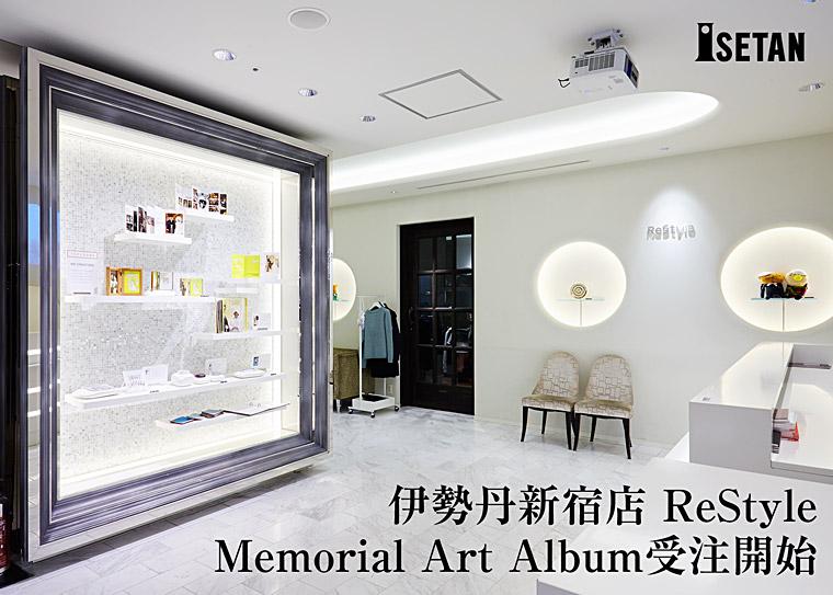 伊勢丹新宿店 ReStyle Memorial Art Album 受注開始