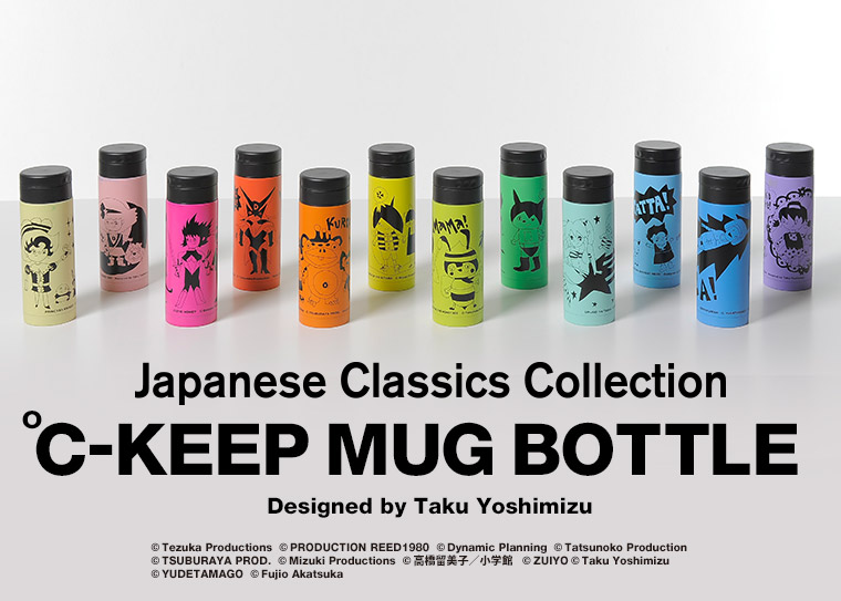 WATER BOTTLE / Japanese Classics Collection
