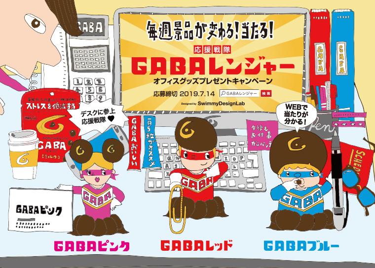 弊社がデザインしたGABAキャンペーンキャラクターが明日4月2日より全国小売店に登場!