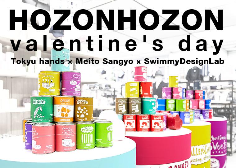 東急ハンズ渋谷店限定、HOZONHOZONチョコレート缶