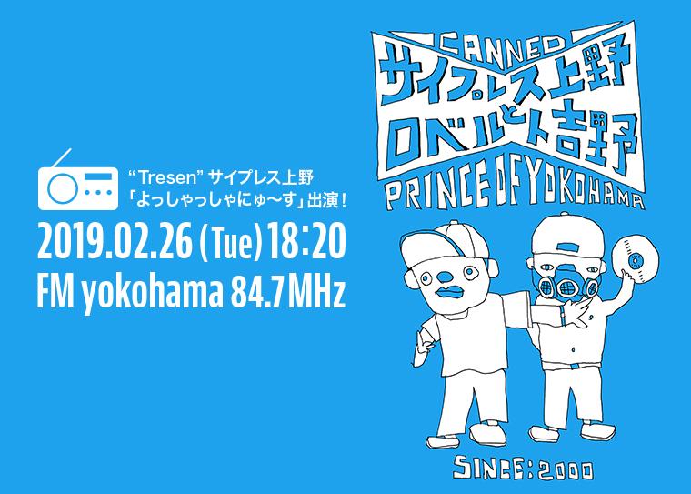 2月26日(火) 18:20 から、吉水卓がFM Yokohamaにラジオ出演いたします。