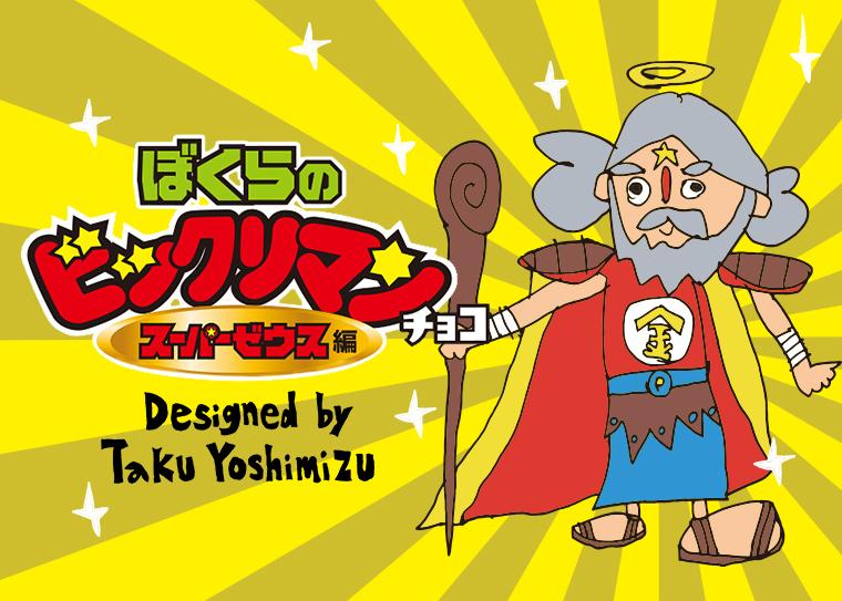 ぼくらのビックリマン<スーパーゼウス編>に吉水卓デザインのスーパーゼウスが登場!