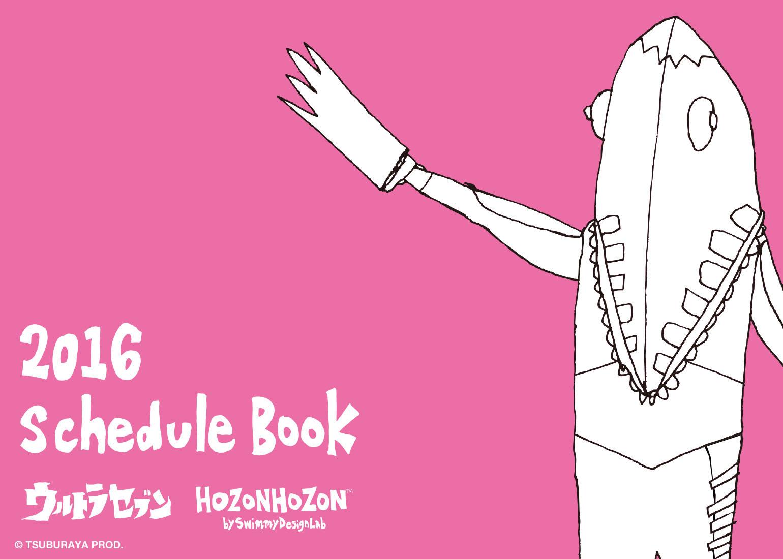 ウルトラセブン×HOZONHOZON2016 Schedule book