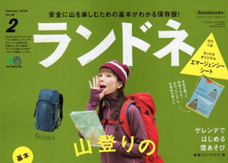 12月22日発売の雑誌『ランドネ』2月号 にHOZONHOZON BOSAI SERIESが掲載され