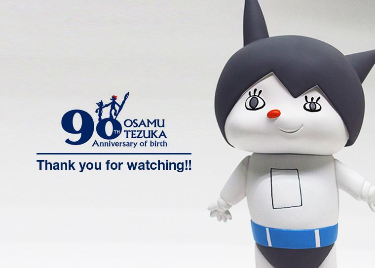 『手塚プロダクション×ニコニコ 手塚治虫生誕90周年記念!お祝い企画』のご視聴ありがとうございました