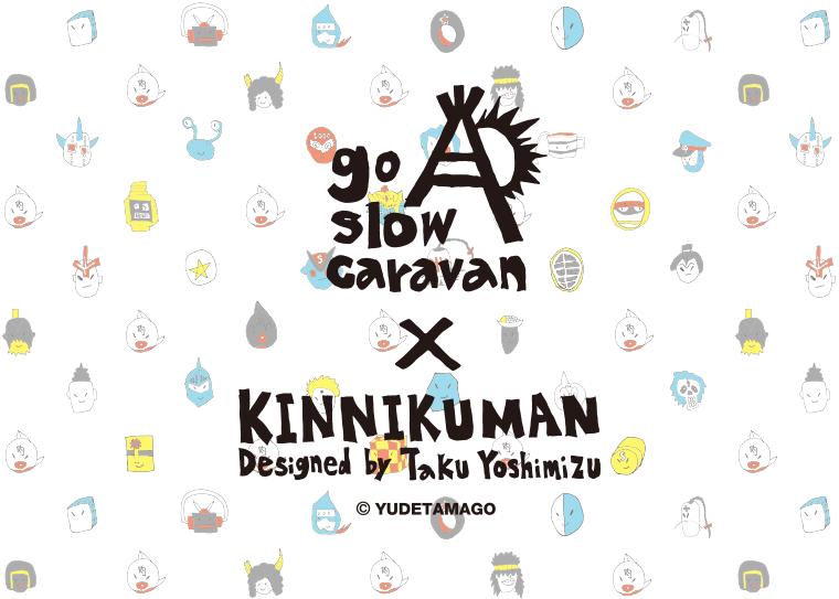 個性的で楽しい外遊びスタイルを展開するアウトドアブランド「go slow caravan」とスイミー