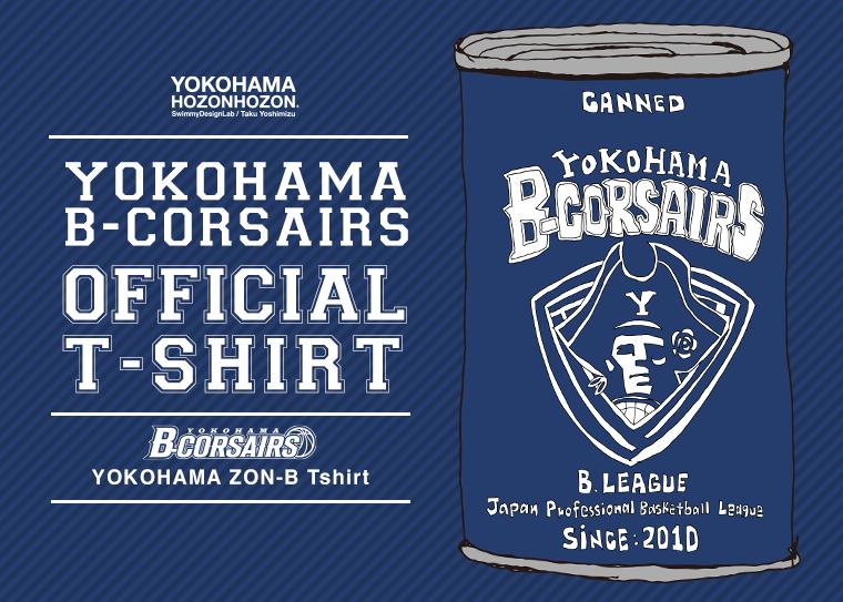 横浜B-CORSAIRSとのコラボレーションTシャツを限定発売します。