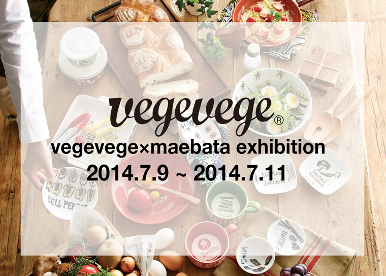 vegevege × maebata Exhibition