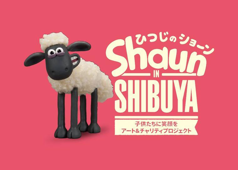 ひつじのショーンチャリティーイベント Shaun IN SHIBUY
