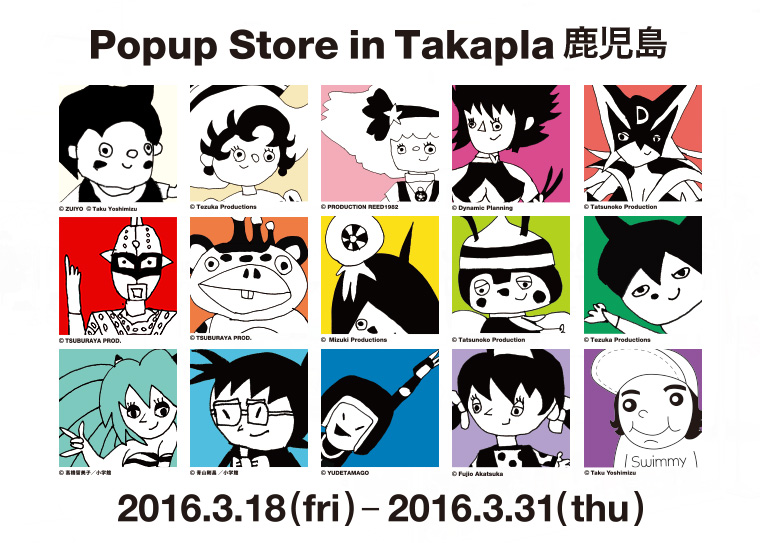 Popup Store in Takapla 鹿児島