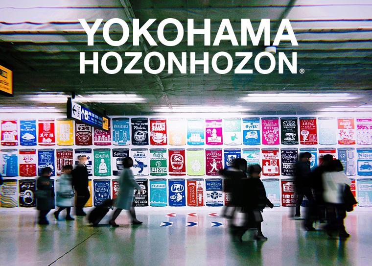 2019年1月5日(土)〜3月末まで、横浜駅西口工事用仮囲いエリアにてSwimmyDesginLab