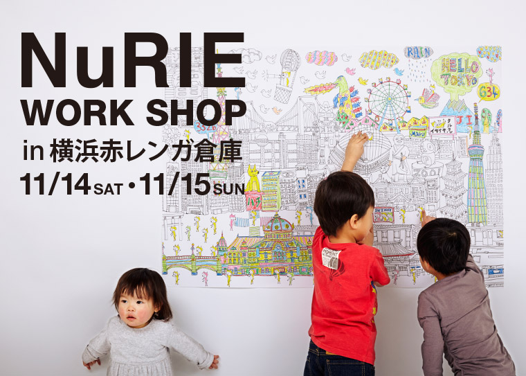 NuRIE WORK SHOP in 赤レンガ倉庫