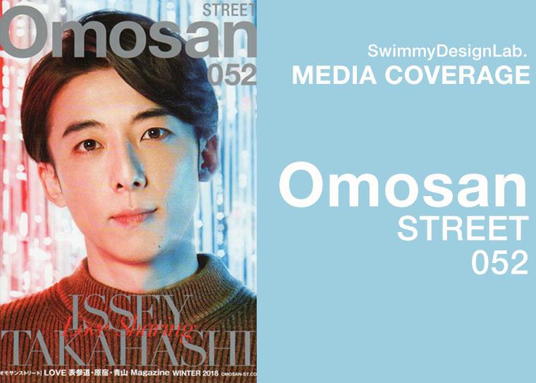 NuRIEclothとNuRIEmarkerがフリーマガジン『Omosan STREET Vol.0