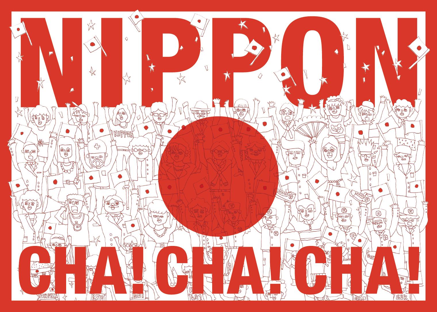 KAAT神奈川芸術劇場「NIPPON・CHA!CHA!CHA!」のフライヤーをデザインしました!
