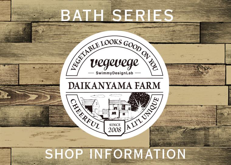 今年発売された、vegevegeバスグッズの取り扱い店舗のお知らせです! お陰様で、ギフトとしてお買
