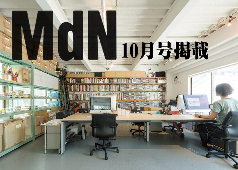 「MdN」10月号掲載